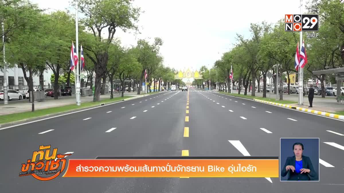 สำรวจความพร้อมเส้นทางปั่นจักรยาน Bike อุ่นไอรัก