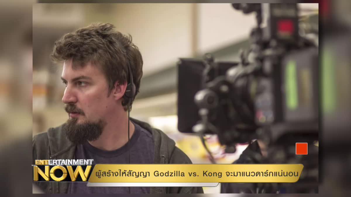 ผู้สร้างให้สัญญา Godzilla vs. Kong จะมาแนวดาร์กแน่นอน