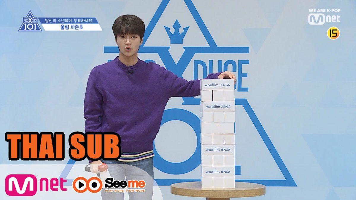 [THAI SUB] แนะนำตัวผู้เข้าแข่งขัน | 'ชา จุนโฮ' CHA JUN HO I จากค่าย Woollim Entertainment