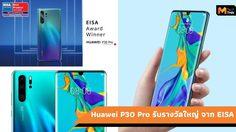 Huawei P30 Pro คว้ารางวัล สมาร์ทโฟนยอดเยี่ยมประจำปี 2019-2020