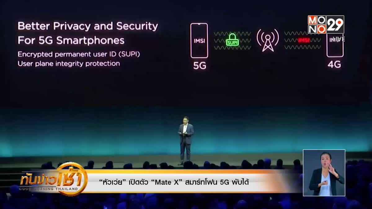 """""""หัวเว่ย"""" เปิดตัว """"Mate X"""" สมาร์ทโฟน 5G พับได้"""