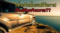 ใช้รถใกล้ทะเล มีโอกาสเป็นสนิมจริงเหรอ??