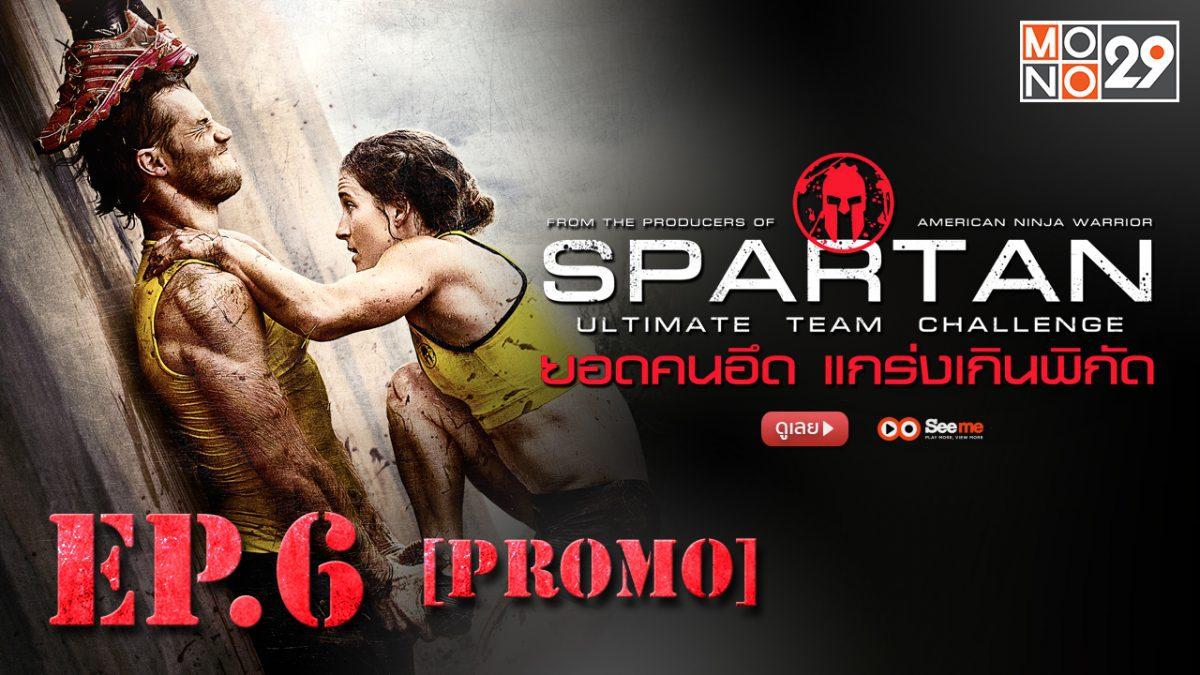 Spartan : Ultimate Team Challenge ยอดคนอึด แกร่งเกินพิกัด ปี 1 EP.06 [PROMO]