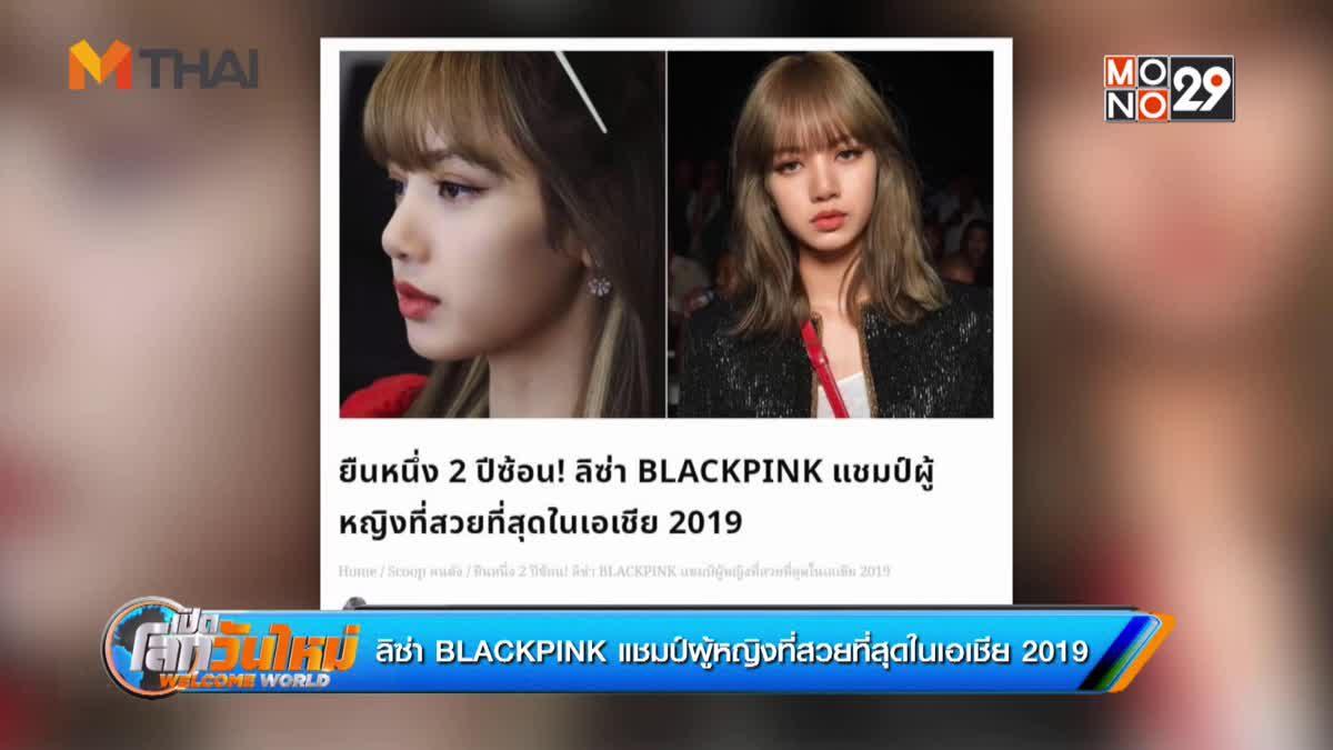 ลิซ่า BLACKPINK แชมป์ผู้หญิงที่สวยที่สุดในเอเชีย