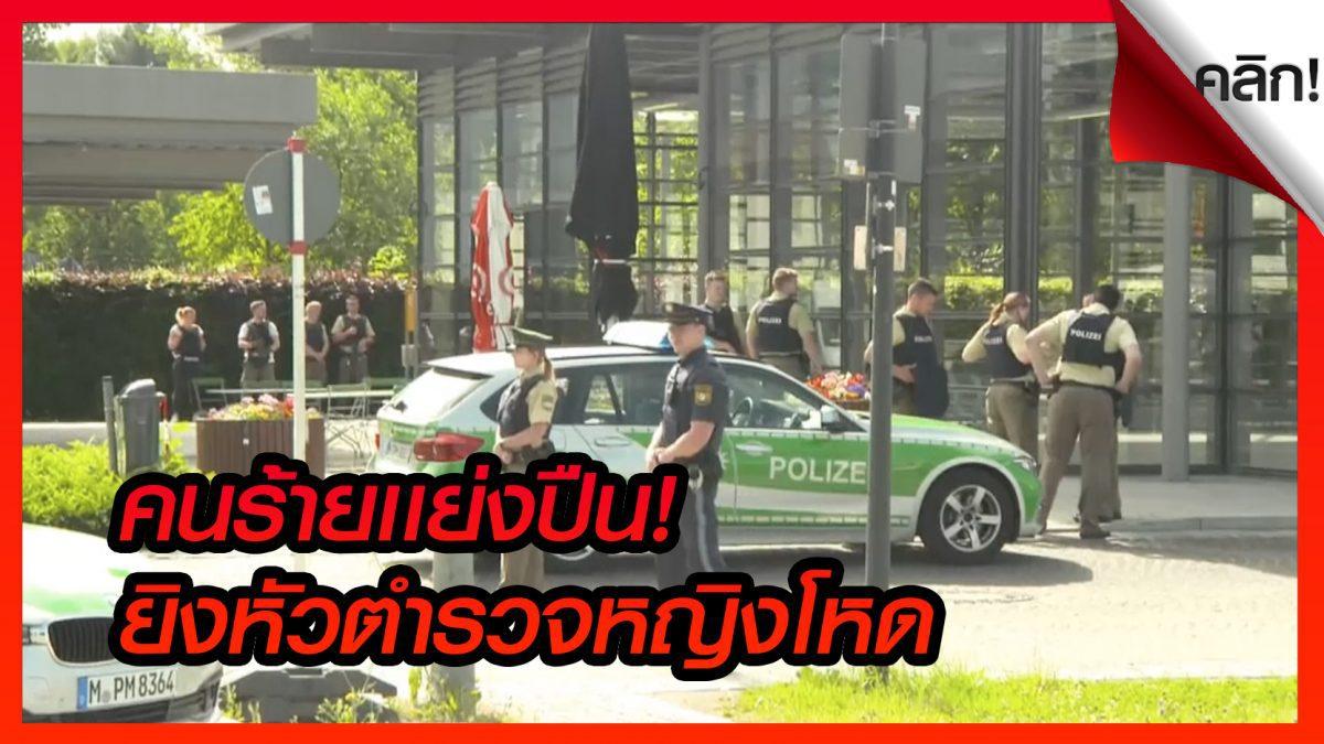 (คลิปเด็ดต่างประเทศ) เยอรมนีคนร้ายยิงตำรวจหญิงที่สถานีรถไฟเยอรมนี