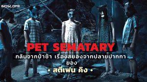 Pet Sematary กลับจากป่าช้า เรื่องสยองจากปลายปากกาของ สตีเฟน คิง