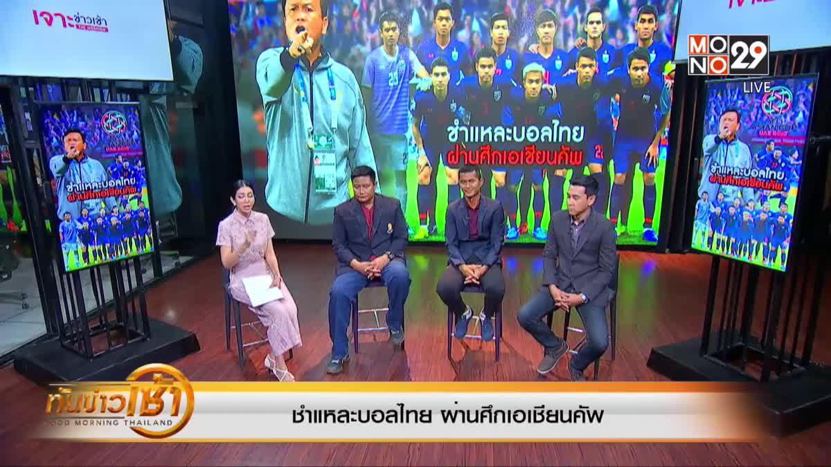 The Morning – ชำแหละบอลไทย ผ่านศึกเอเชียนคัพ