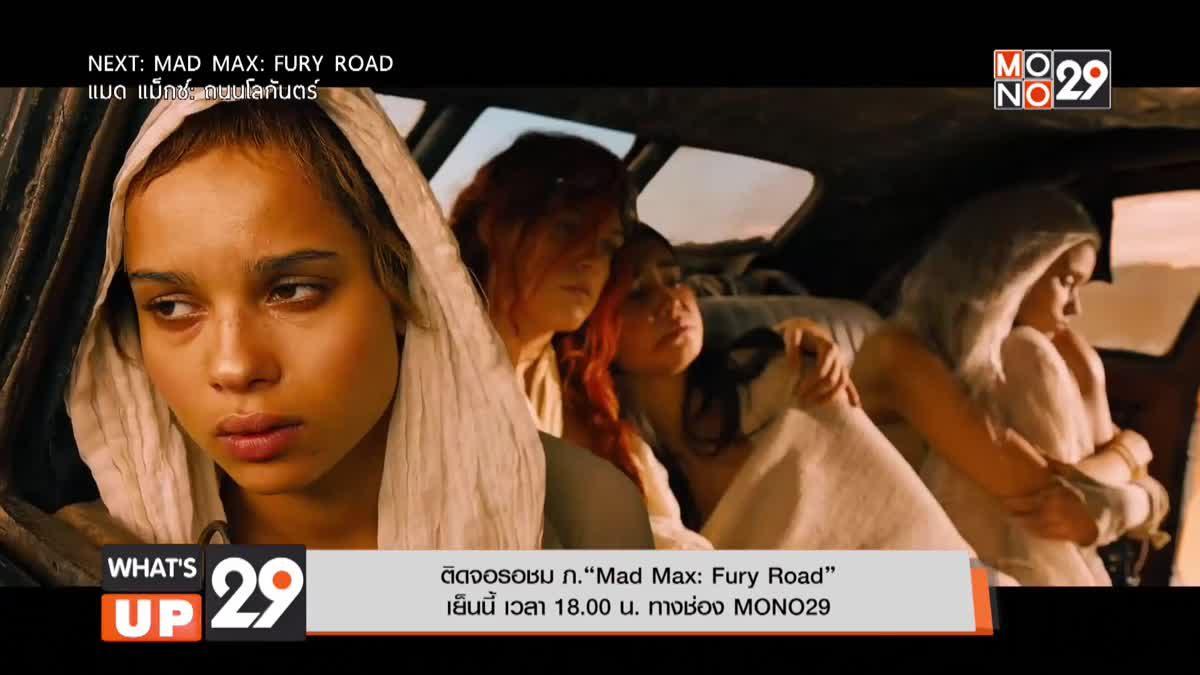 """ติดจอรอชม ภ.""""Mad Max: Fury Road""""  เย็นนี้ เวลา 18.00 น. ทางช่อง MONO29"""