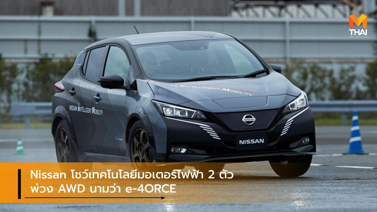 Nissan โชว์เทคโนโลยีมอเตอร์ไฟฟ้า 2 ตัว พ่วง AWD นามว่า e-4ORCE