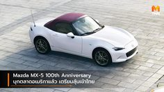 Mazda MX-5 100th Anniversary บุกตลาดอเมริกาแล้ว เตรียมลุ้นเข้าไทย