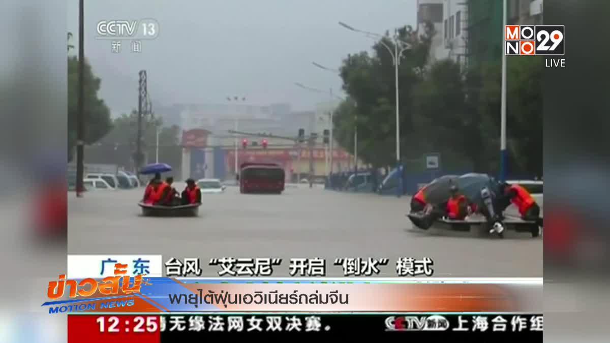 พายุไต้ฝุ่นเอวิเนียร์ถล่มจีน