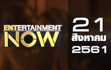 Entertainment Now Break 1 21-08-61