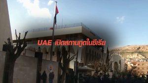 UAE เปิดสถานทูตในซีเรียครั้งแรกในรอบ 7 ปี
