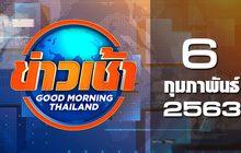 ข่าวเช้า Good Morning Thailand 06-02-63