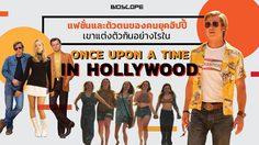 แฟชั่นและตัวตนของคนยุคฮิปปี้ เขาแต่งตัวกันอย่างไรใน Once Upon A Time In Hollywood