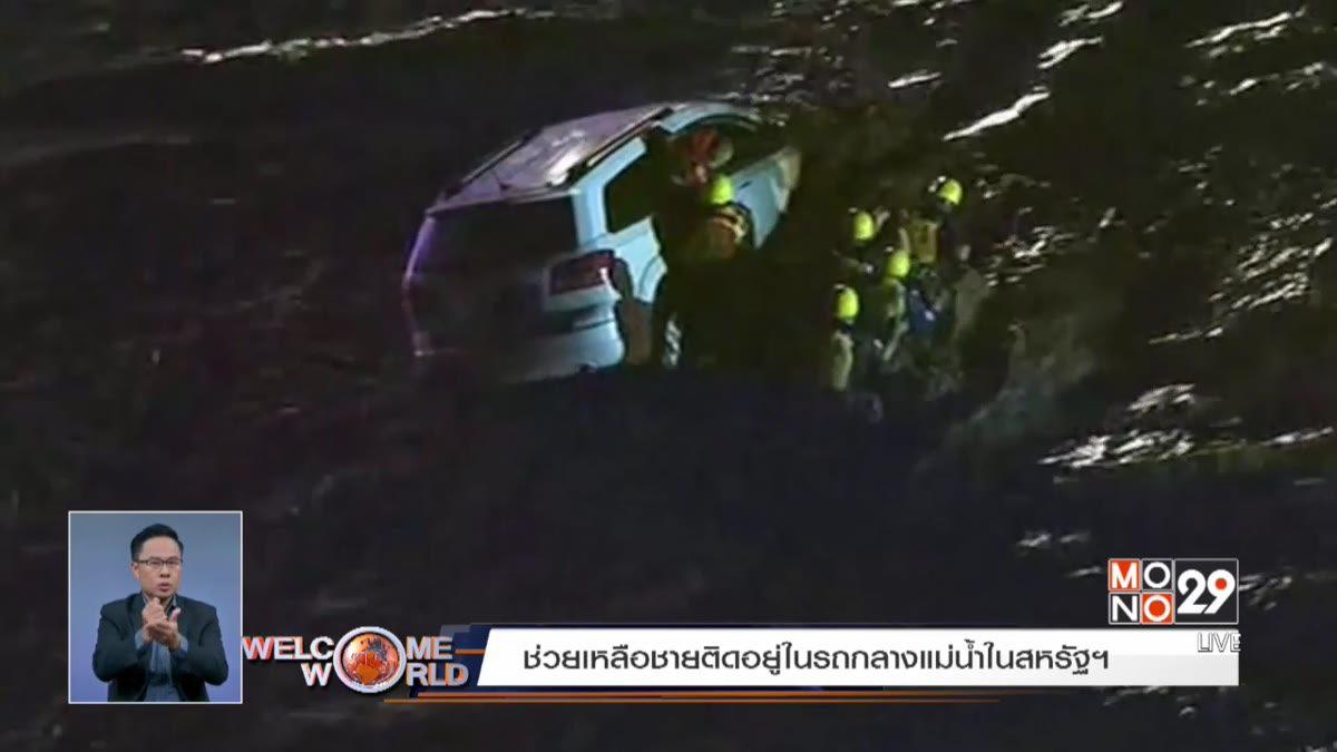 ช่วยเหลือชายติดอยู่ในรถกลางแม่น้ำในสหรัฐฯ