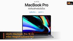 Apple เปิดตัว Macbook Pro 16 นิ้ว พร้อม Magic Keyboard ใหม่