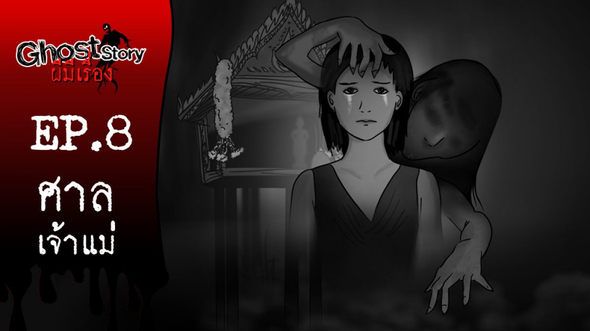 Ghost Story Ep.8 ตอน ศาลเจ้าแม่