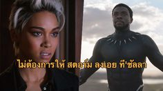 นักแสดงสาวที่รับบท สตอร์ม ในหนัง Dark Phoenix ไม่อยากเห็น สตอร์ม ลงเอยกับ ที'ชัลลา