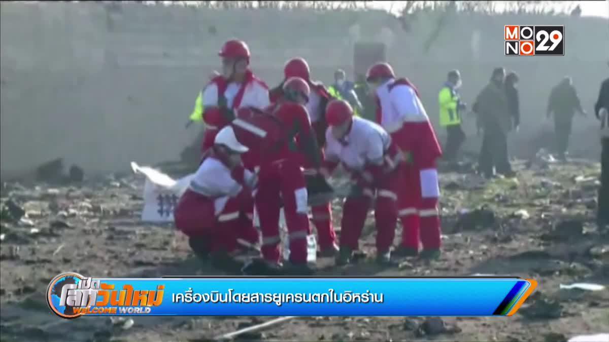 คาดเครื่องยนต์ขัดข้อง เหตุเครื่องบินยูเครนตกในอิหร่าน