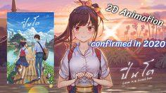 ปิ่นโต Love in a Lunchbox การ์ตูนลายเส้นสวยฝีมือคนไทย ที่กำลังจะถูกสร้างเป็นภาพยนตร์ 2 มิติ