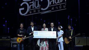อิ่มอุ่นประทับใจ คอนเสิร์ตเมืองไทยประกันภัย อัสนี-วสันต์ 'แทนคำนั้น'