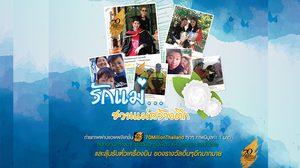 """โครงการ 70 ล้านคนไทยรักกัน  """"รักแม่…ชวนแม่สร้างตึก"""""""
