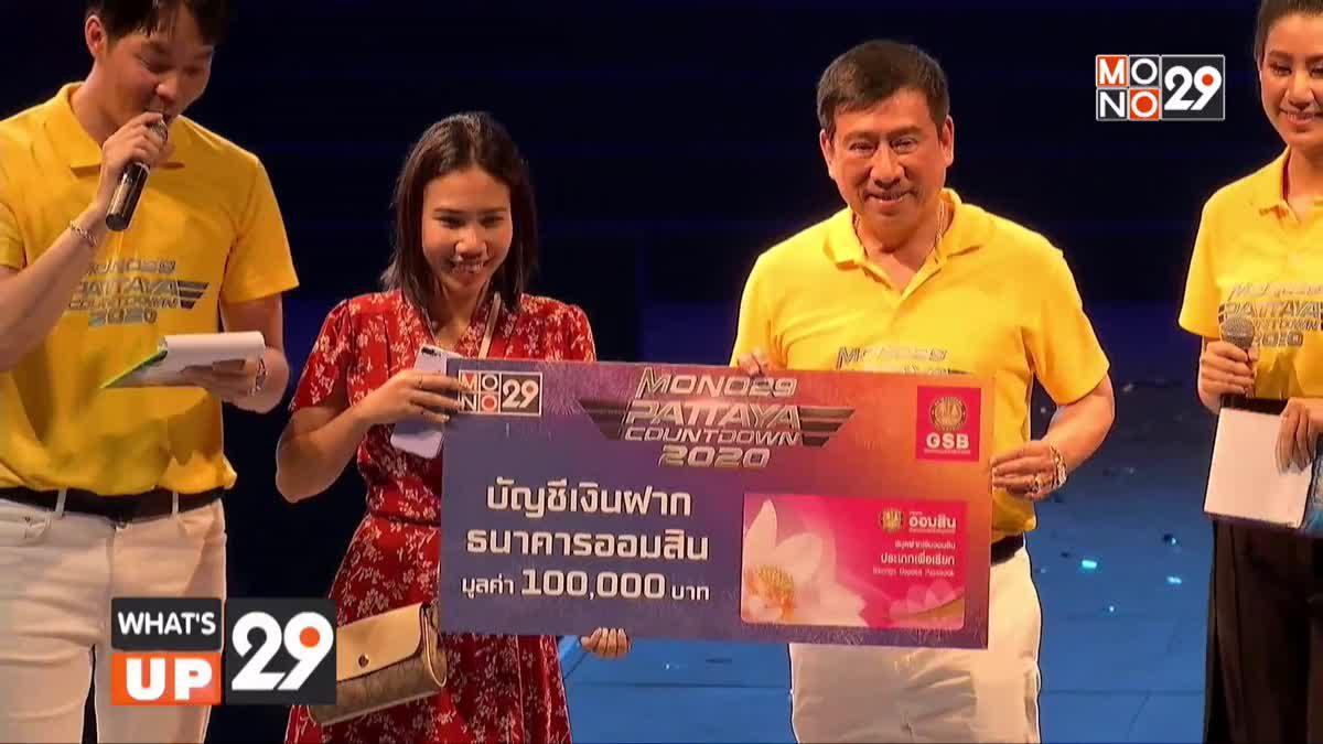 ภาพรวมงาน Pattaya Countdown 2020