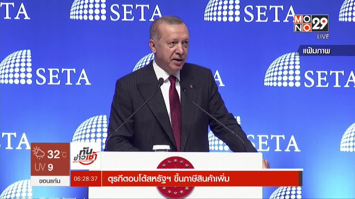 ตุรกีตอบโต้สหรัฐฯ ขึ้นภาษีสินค้าเพิ่ม