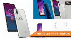 Motorola One Action สมาร์ทโฟนรุ่นใหม่ กำลังจะเปิดตัว