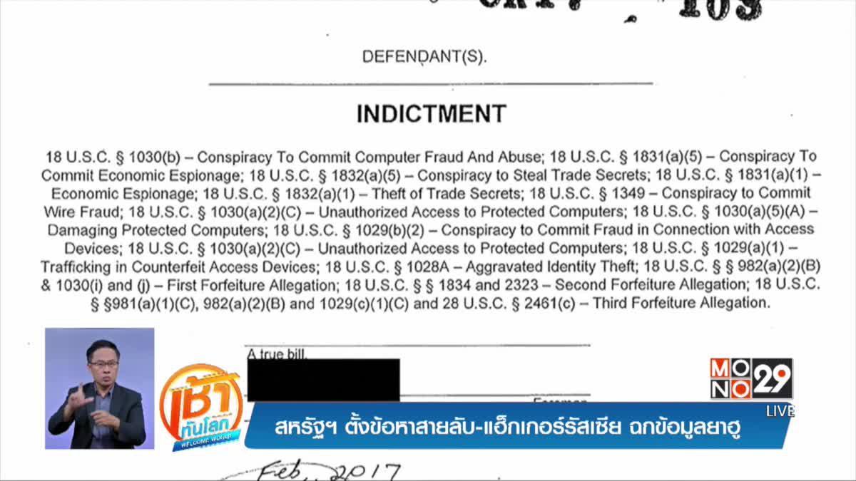 สหรัฐฯ ตั้งข้อหาสายลับ-แฮ็กเกอร์รัสเซีย ฉกข้อมูลยาฮู