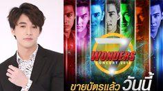 ริท เรืองฤทธิ์ เผย มีเซอร์ไพรส์เด็ด!! ใน '7 wonders concert 2018'