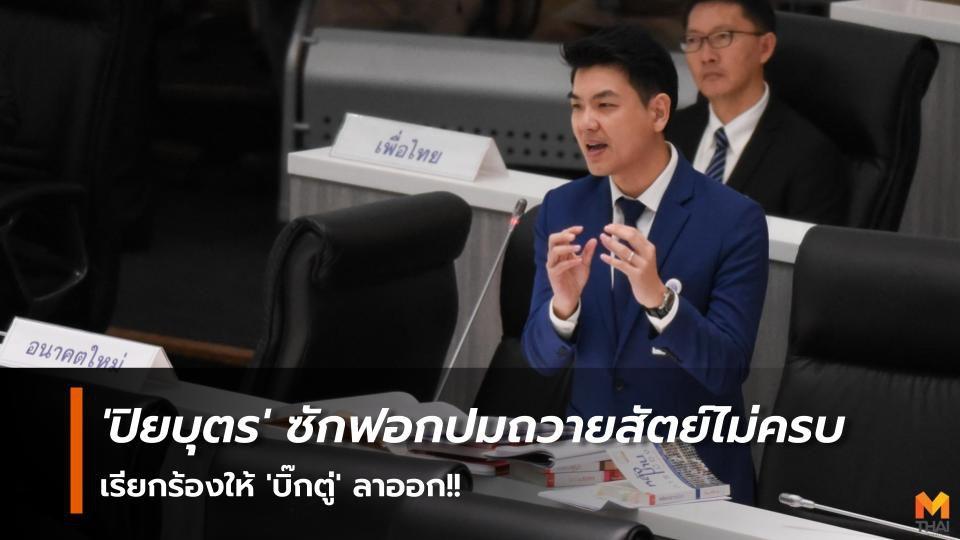 หายากกว่าทองคำ! ตั๋ว ทีมชาติไทย ดวล ยูเออี หมดเกลี้ยงภายใน 2 นาที