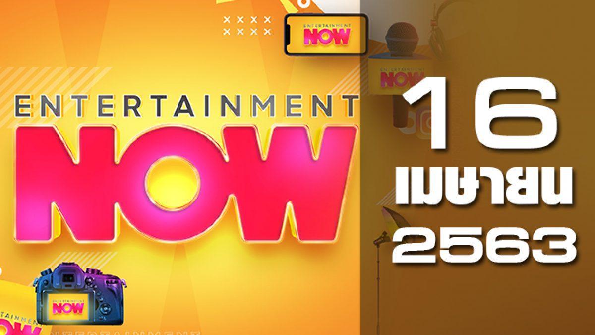 Entertainment Now 16-04-63