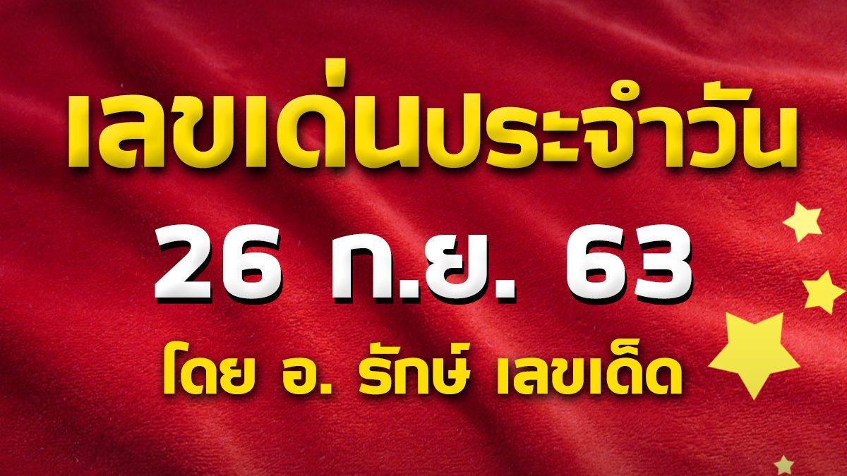 เลขเด่นประจำวันที่ 26 ก.ย. 63 กับ อ.รักษ์ เลขเด็ด #ฮานอย
