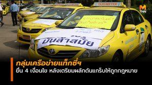กลุ่มเครือข่ายแท็กซี่ยื่น 4 เงื่อนไข หลังเตรียมผลักดันแกร็บให้ถูกกฎหมาย