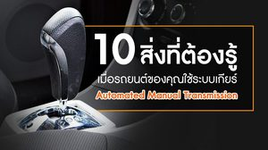 10 สิ่งที่ต้องรู้ เมื่อรถยนต์ของคุณใช้ระบบ เกียร์อัตโนมัติ!!