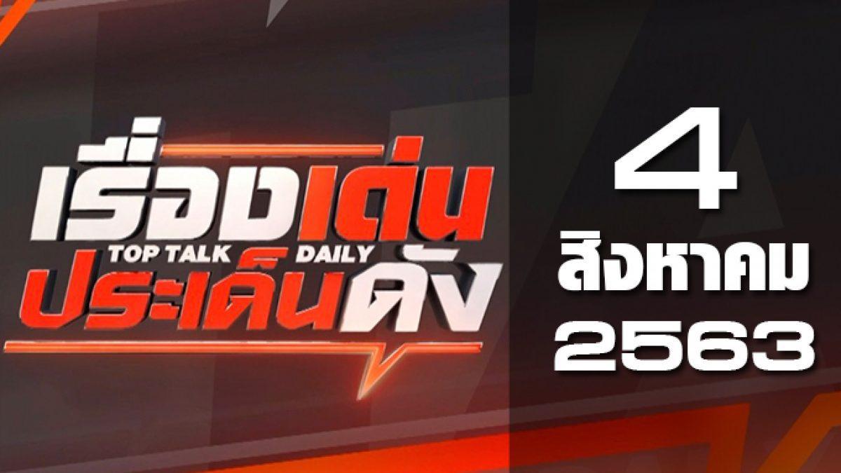 เรื่องเด่นประเด็นดัง Top Talk Daily 04-08-63