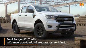 Ford Ranger XL Tradie เสริมแกร่ง ออพชั่นแน่น เพื่องานอเนกประสงค์เกินคุ้ม