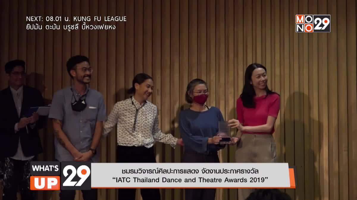 """ชมรมวิจารณ์ศิลปะการแสดง จัดงานประกาศรางวัล """"IATC Thailand Dance and Theatre Awards 2019"""""""