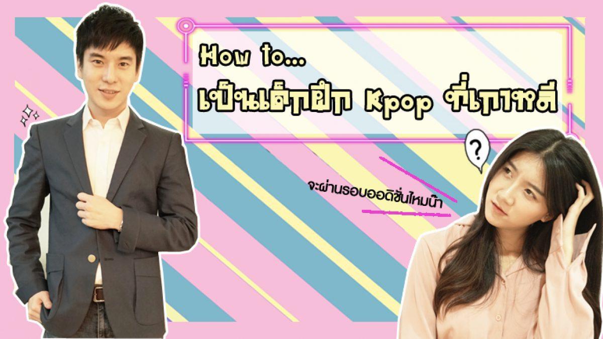 อันยองฮาเซโย EP. 14 ตอน How to เป็นเด็กฝึก K-Pop ที่เกาหลี