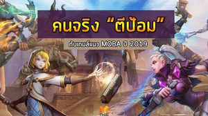 เกมแนว MOBA ปี 2019 เห็นช่วงนี้เอะอะ อะไรๆ ก็ป้อมๆ คัดเลือกมาแล้ว มีแต่เกมเด็ดๆ