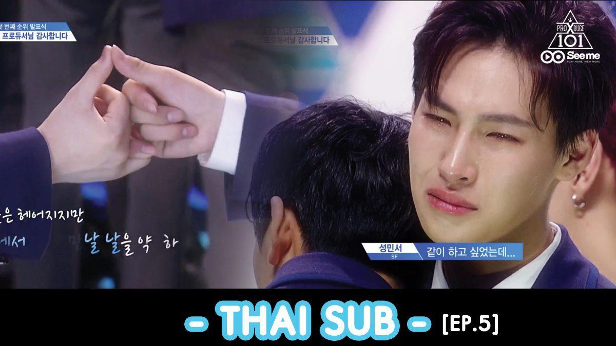 [THAI SUB] PRODUCE X 101 ㅣถึงเวลาต้องบอกลากันแล้วนะ.... [EP.5]