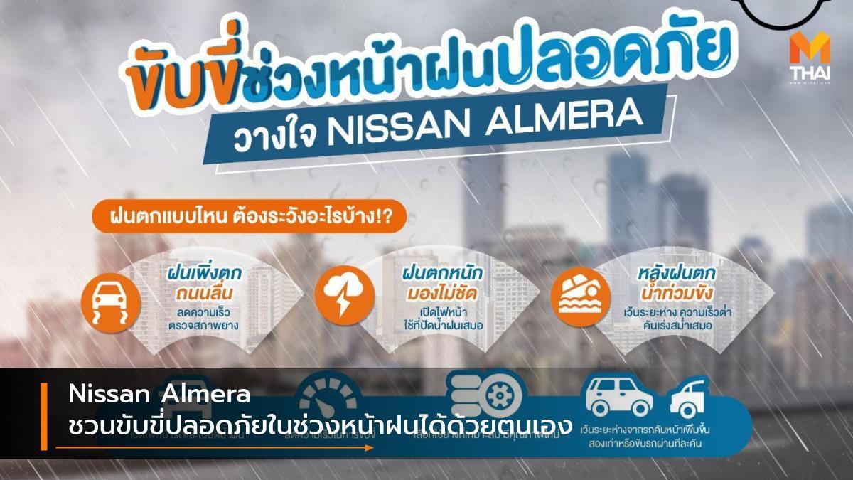 Nissan Almera ชวนขับขี่ปลอดภัยในช่วงหน้าฝนได้ด้วยตนเอง