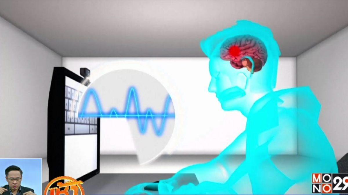 เฟซบุ๊กพัฒนาเทคโนโลยีพิมพ์ข้อความจากคลื่นสมอง