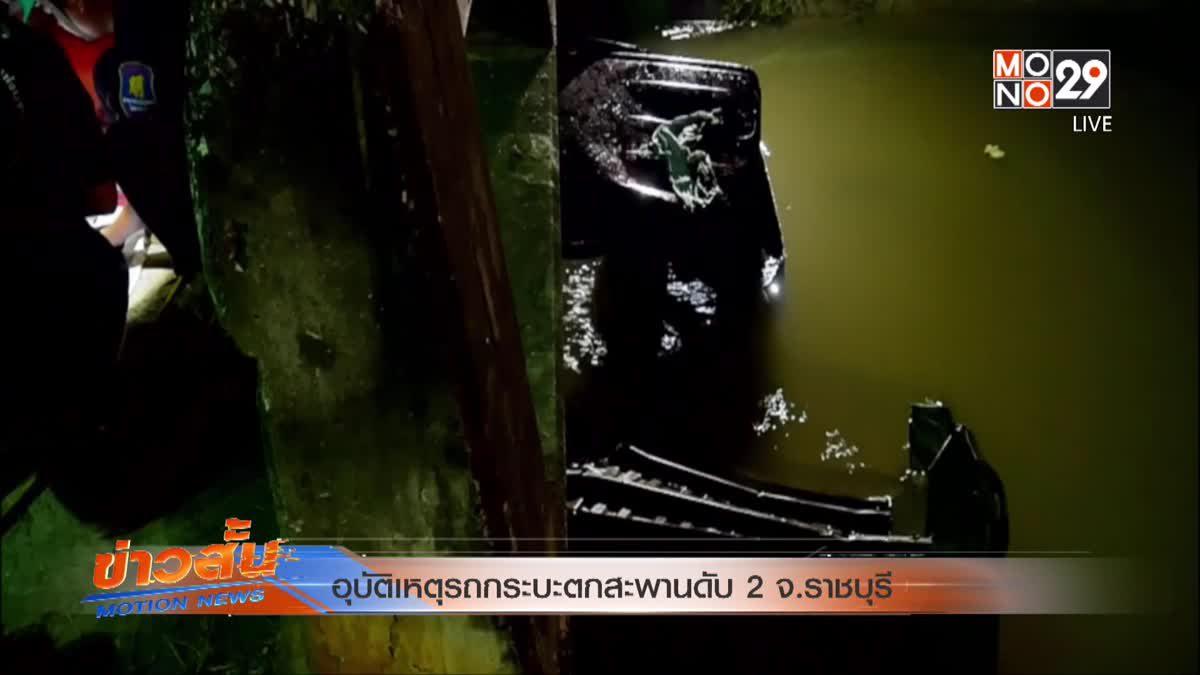 อุบัติเหตุรถกระบะตกสะพานดับ 2 จ.ราชบุรี