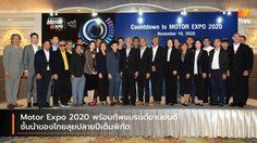 Motor Expo 2020 พร้อมทัพแบรนด์ยานยนต์ชั้นนำของไทยลุยปลายปีเต็มพิกัด