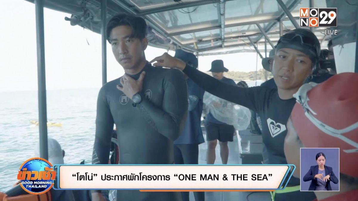 """""""โตโน่"""" ประกาศพักโครงการ """"ONE MAN & THE SEA"""""""