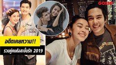 หมดเวลาหวาน! รวม 7 คู่รักคนดังเลิกราปี 2019