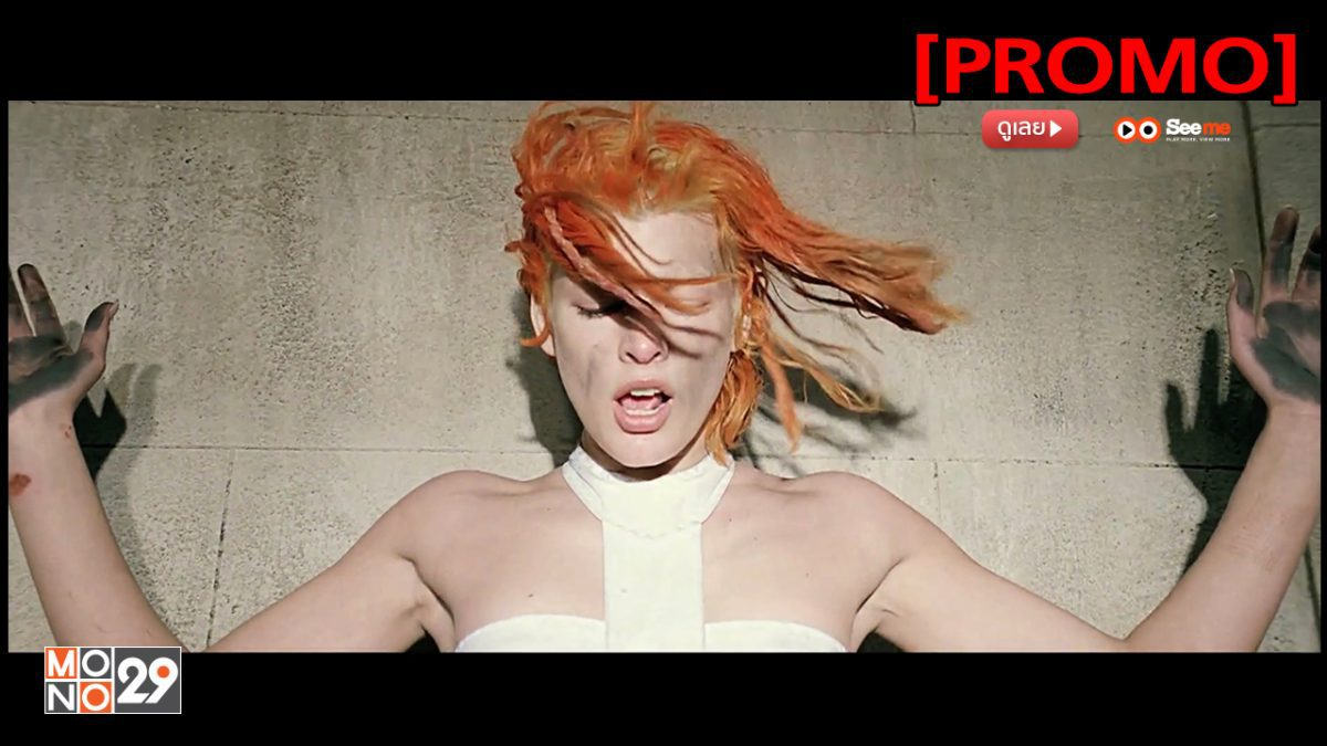 The Fifth Element รหัส 5 คนอึดทะลุโลก [PROMO]
